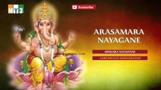 Arasamara Nayagane || Tamil Devotional Songs || Bakthi Jukebox