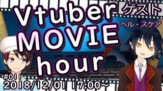 [LIVE] 【第十一回】Vtuber MOVIE hour【ゲスト:ヘル・スケア】