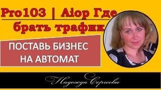 Pro103 | Aiop Где брать трафик