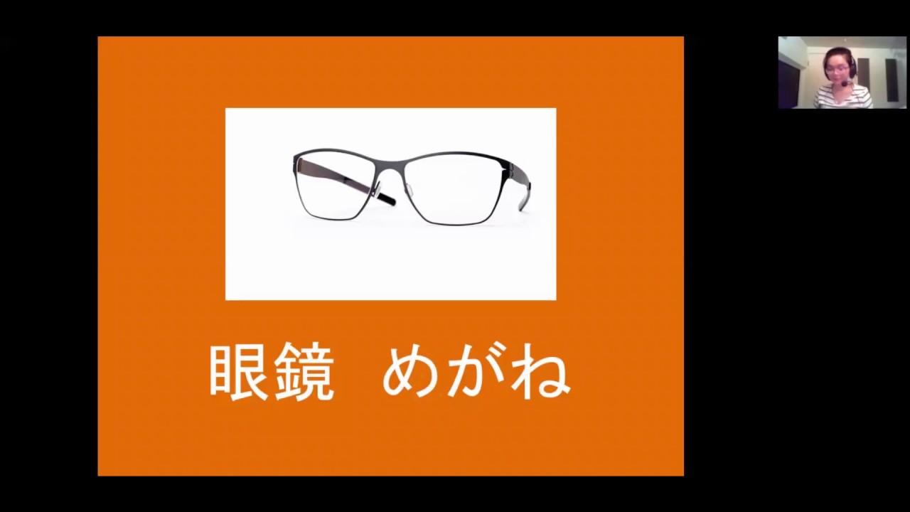 巨匠線上真人日語課程-N5日語會話(一) - YouTube