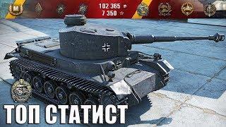 ТОП СТАТИСТ внизу списка ТАЩИТ БОЙ НА VK 30.01 (P) 🌟🌟🌟 World of Tanks лучший бой