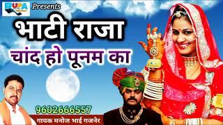 भाटी राजा चांद हो पूनम का ll गायक मनोज भाई गजनेर ll न्यू राजस्थानी लोकगीत 2021