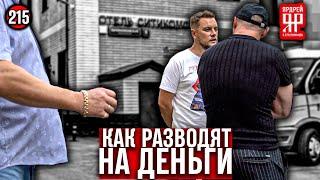 ДИКИЙ ОБМАН - скрытая съёмка и открытый конфликт !!!