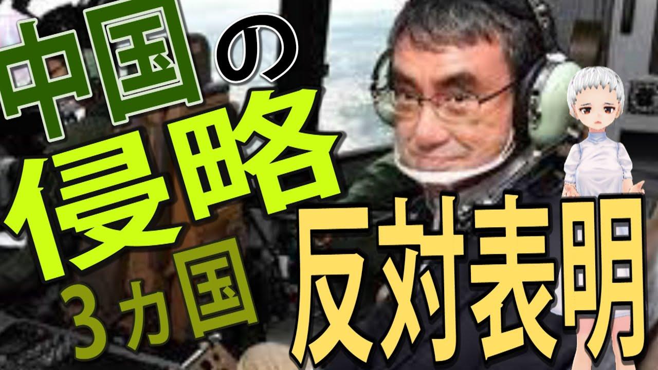 中国の侵略は認めない、3か国が、反対表明。