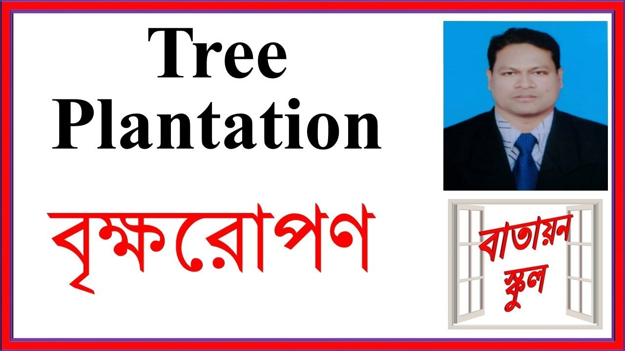 Tree Plantation With Bangla Meaning_Very Important And ...