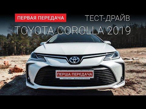 """Toyota Corolla 2019 (Тойота Королла 2019): тест-драйв от """"Первая передача"""" Украина"""