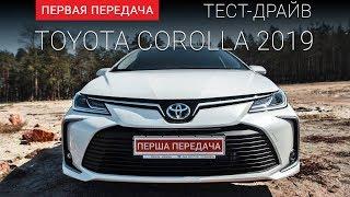 "Toyota Corolla 2019: тест-драйв от ""Первая передача"" Украина"