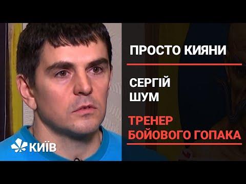 Сергій Шум - тренер бойового гопака (Просто кияни)
