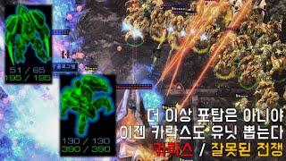 [스타크래프트 2] 카락스 유닛 상향 (협동전 - 잘못된 전쟁)