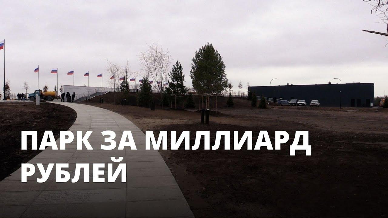 Парк за миллиард рублей, который поедет смотреть Путин
