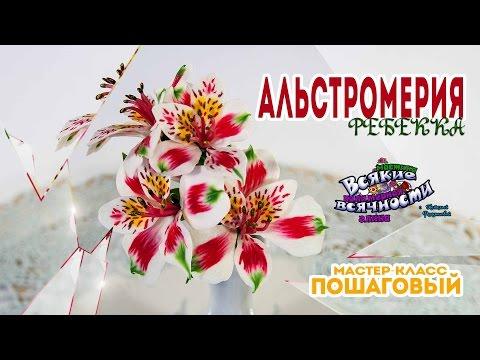 Рецепт Цветы из мастики и полимерной глины Альстромерия без каттеров. Мастер-класс