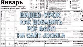 Как добавить pdf файл на сайт joomla - видео-урок как сделать pdf файл на сайте joomla(Как добавить pdf файл на сайт с joomla и другие видеоуроки можно здесь: http://ksshop.ru/videouroki/3-videouroki Это видео: https://www.yout..., 2016-02-22T14:29:07.000Z)