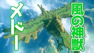☆89【神獣解放:風の神獣 ヴァ・メドー】ゼルダの伝説ブレスオブザワイルドを優しく実況プレイ!