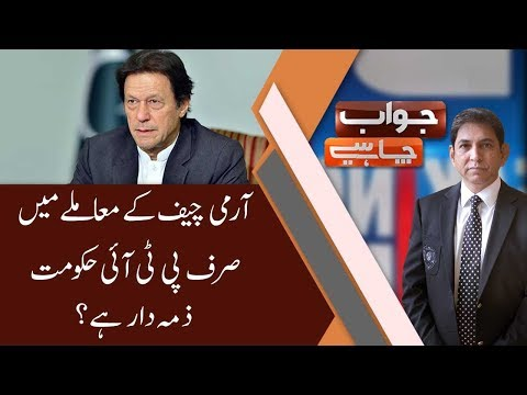 Jawab Chahye with Dr. Danish - Thursday 28th November 2019