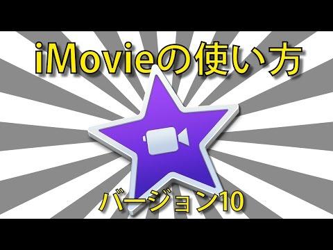 iMovieの使い方 (バージョン10) - 基本講座