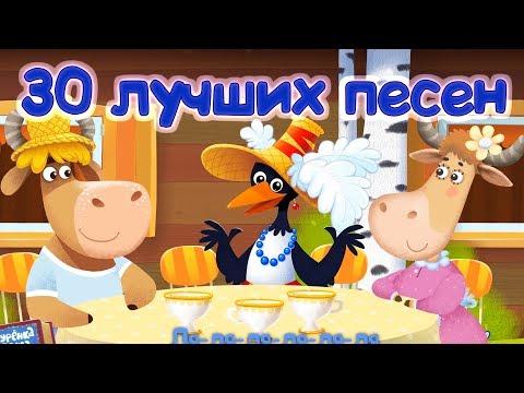 Бурёнка Даша. 30 лучших песен! Сборник песен для детей