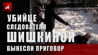 Убийце следователя Шишкиной вынесли приговор