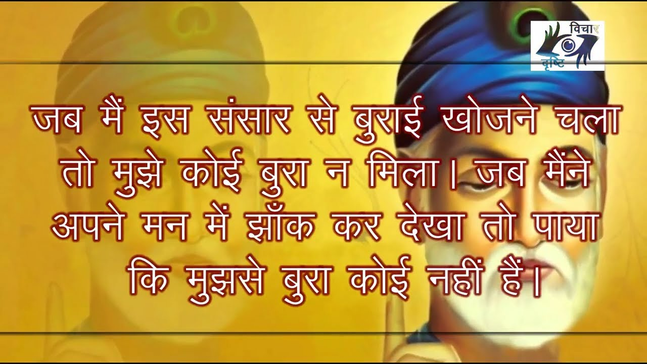 Best Kabir Das Inspirational Quotes In Hinidi Life Changing Kabir