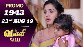 VALLI Promo | Episode 1943 | Vidhya | RajKumar | Ajai Kapoor | Saregama TVShows Tamil