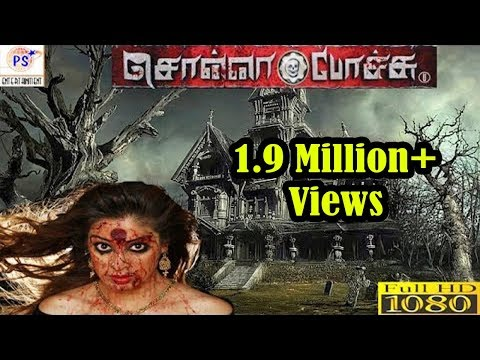 சொன்ன போச்சு || Sonna Pochu || Horror Tamil Full Movie HD1080   Release HD1080