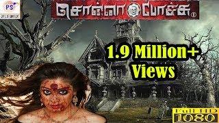 சொன்ன போச்சு    Sonna Pochu    Horror Tamil Full Movie HD1080   Release HD1080