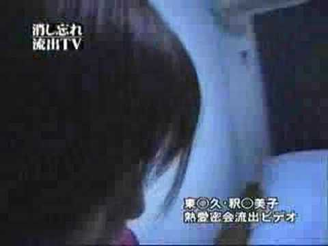釈由美子 流出ビデオ
