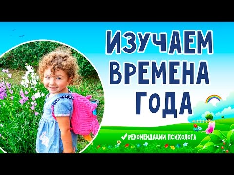 ВРЕМЕНА ГОДА для детей от 2,5 лет#Развивающие занятия с детьми