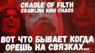 Play Crawling King Chaos