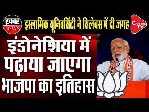 Indonesian Interest In BJP, To Be Taught As Subject | Capital TV