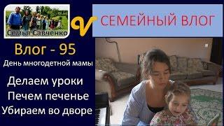 День многодетной мамы - Делаем уроки, печем печенье -Влог 95 будни семьи Савченко