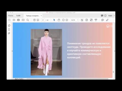 Тренды в моделировании женской одежды