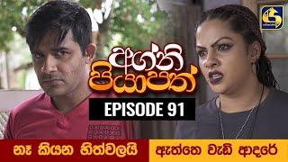 Agni Piyapath Episode 91 || අග්නි පියාපත්  ||  14th December 2020 Thumbnail