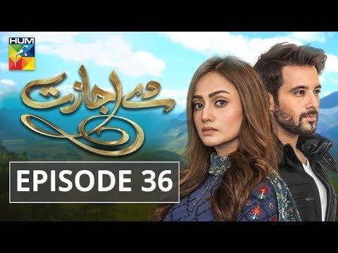 De Ijazat Episode #36 HUM TV Drama 8 May 2018