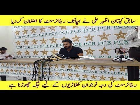 Ex Captain Azhar Ali Announced Retirement, Complete Interview
