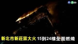 新北市工地大樓起火 15到24樓陷火海