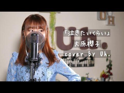 大原櫻子 - 泣きたいくらい coverby Uh.
