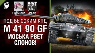 M 41 90 mm GF - Моська рвет слонов! -  Под высоким КПД №59 - от Johniq и Flammingo [World of Tanks]