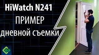 Смотрите пример записи IP-камеры HiWatch DS-N241 (1280x720)
