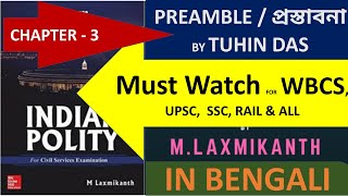 Preamble of Indian Constitution in bengali M Laxmikant PolityIndian Constitution for WBCSpreamble