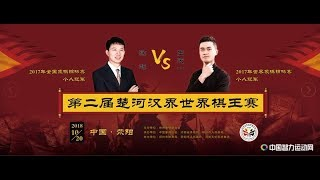 Vương Thiên Nhất vs Từ Siêu : Sở hà Hán giới tượng kỳ thế giới kỳ vương tái lần thứ 2 năm 2018