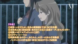 【BD-BOX CM】ささめきこと Blu-ray BOX CM映像 ささめきこと 検索動画 20