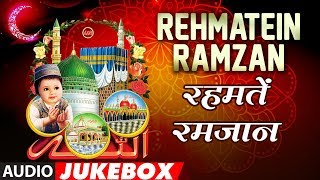 ♠ REHMATEIN ♥ RAMZAN ♠ (Audio Jukebox) || RAMADAN 2018 || T-Series Islamic Music