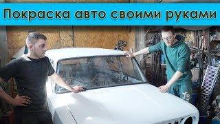 Лучший способ ПОКРАСКИ авто СВОИМИ РУКАМИ в гараже!