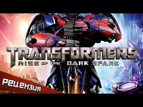 Обзор Transformers: Rise of the Dark Spark. Все искры пропали