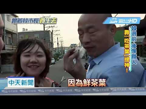 20190120中天新聞 韓國瑜連兩日備詢 靠「吃茶葉」提神