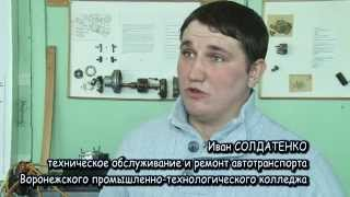 Специальность- Автомеханик ВГПТК