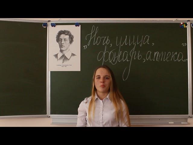 Изображение предпросмотра прочтения – АнастасияВасильева читает произведение «Ночь, улица, фонарь, аптека…» А.А.Блока
