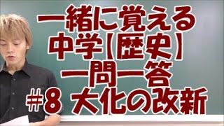 一緒に覚える中学【歴史】#8大化の改新 ☆中大兄皇子や中臣鎌足らへん☆ ...