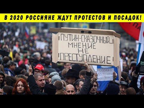 РЕКОРДНЫЕ ДАННЫЕ ОПРОСОВ РОССИЯН ПРОТЕСТЫ ПОСАДКИ ПОЛИТИКА ЛЕВАДА ЦЕНТР