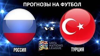 Прогнозы на футбол Россия Турция